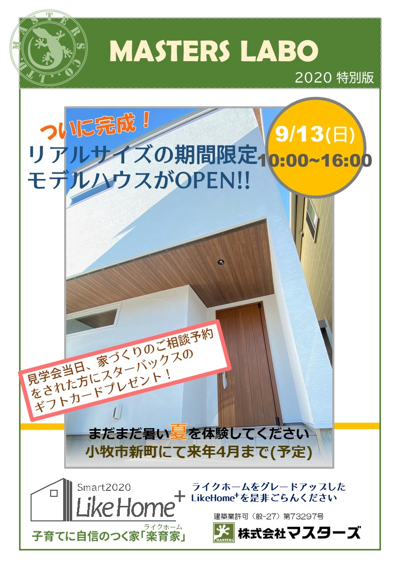 【LikeHome⁺ 見学会開催】 9月13日(日)小牧市新町にて リアルサイズのモデルハウスをチェック!